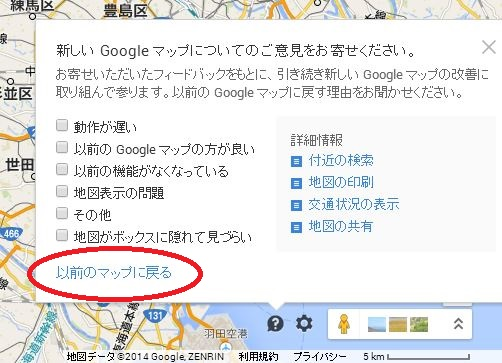 グーグルマップ 戻す